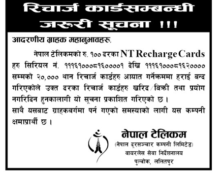 Nepal Telecom Lost Recharge Card worth 2 Million Rupees