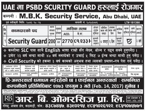 Psbd Security Guard Job In Uae Job Finder In Nepal