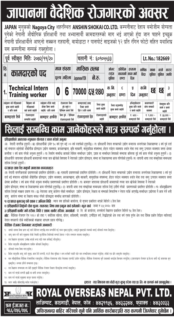 job demand from japan for technical intern training worker