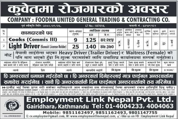 Cook and Light Driver Demand In Kuwait – Job Finder in Nepal