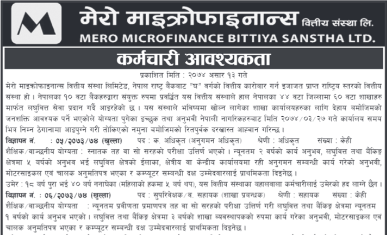 job vacancy in mero microfinance bittiya sanstha  u2013 job