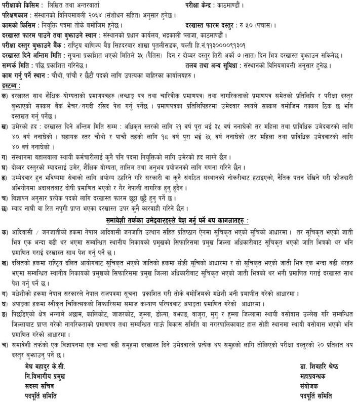 job vacancy in nepal food corporation  exam by lok sewa