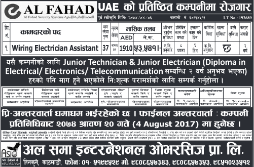 Job Demand From Al Fahad Company, UAE, Wiring Electrician Jobs