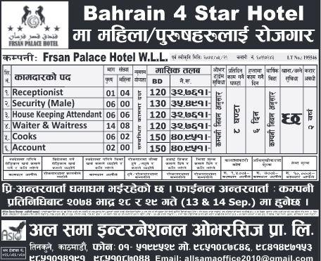 High paying Jobs Bahrain, 4 Star Hotel Jobs in Bahrain
