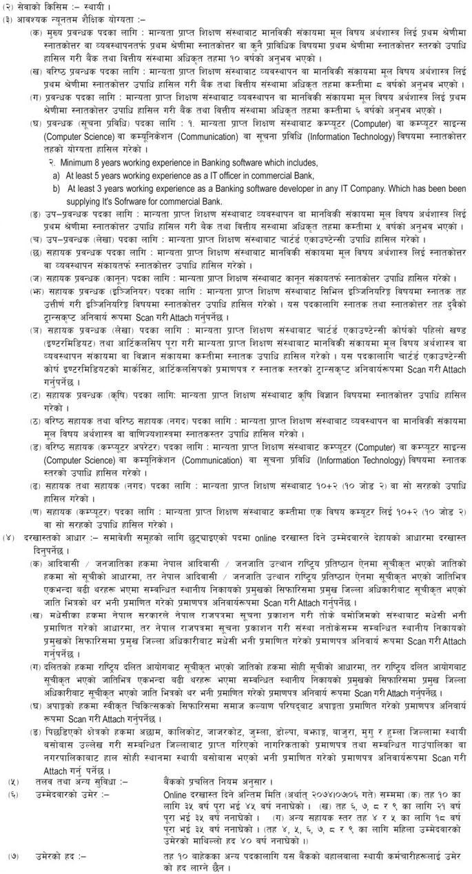 Rastriya Banijya Bank Limited (RBBL) Jobs – Job Finder in Nepal, Nepali Job Finder Portal, Finds ...