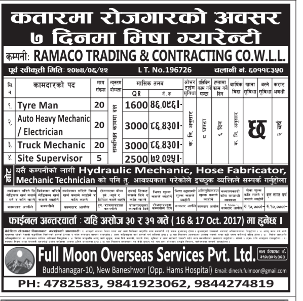 Qatar Jobs Demand From RAMACO TRADING & CONTRACTING CO