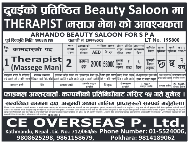 Job Demand From Dubai Job Vacancy In Armando Beauty Salon Job
