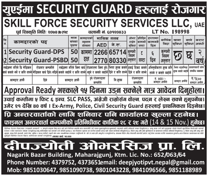 Job Demand UAE , Job Vacancy In SKILL FORCE SECURITY SERVICES LLC