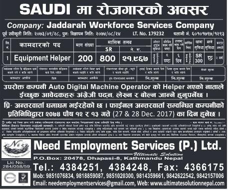 Job Demand From Saudi Arabia, Job Vacancy For Equipment