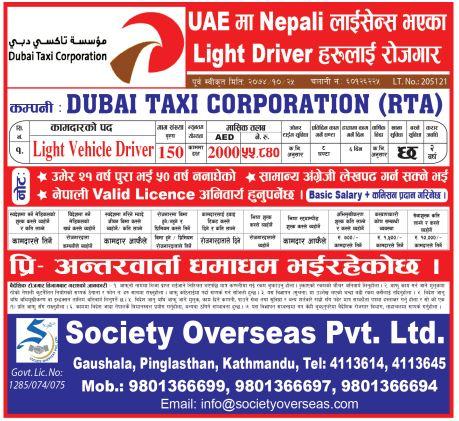 Job Demand From Uae Job Vacancy In Dubai Taxi Corporation