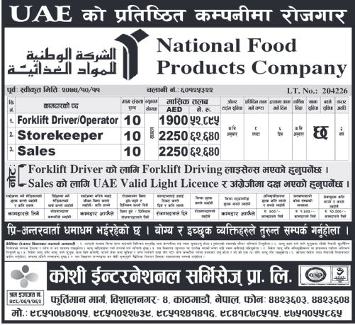 Job Demand From UAE, Job Vacancy In National Food Products