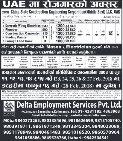 Job Demand From UAE, Job Vacancy In China State Construction