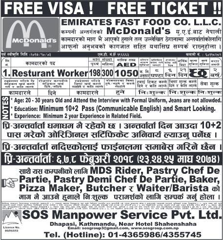 Restaurant Worker Job Demand Uae Mc Donalds Job Demand