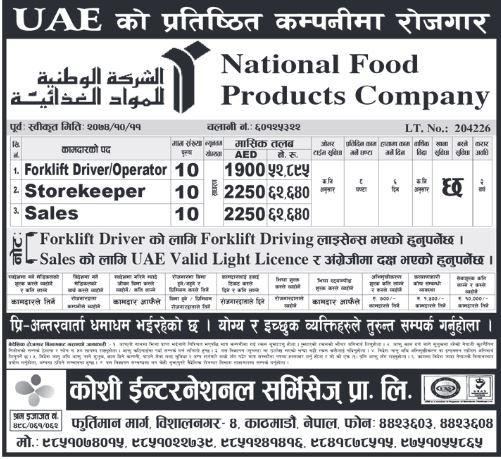 National Food Products Company Job Vacancy In Uae Uae Job
