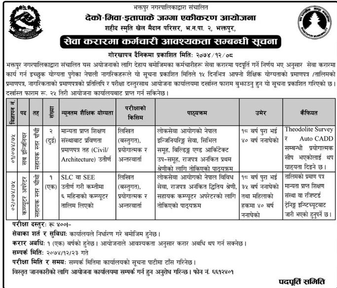 Nepal Government Job Vacancy in Bhaktapur Nagarpalika, SLC
