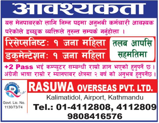 Job Vacancy For 2pass Job Vacancy In Rasuwa Overseas Pvt