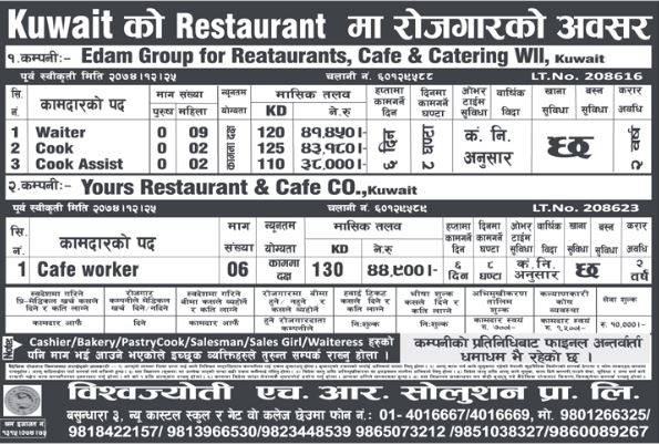 Job Demand From Kuwait, Job Vacancy For Waiter, Cook, Cafe