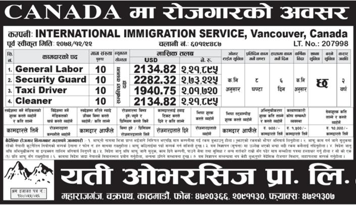 canada job vacancy  latest job demand from canada
