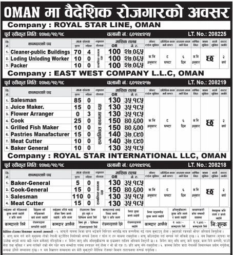 Oman JOB DEMAND from Royal Star line and Other Companies – Job