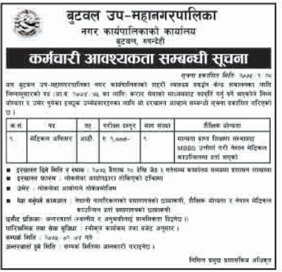 Government Job Vacancy in Butwal Sub Municipality, Medical