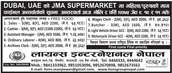 Supermarket Job Dubai – Job Finder in Nepal, Nepali Job