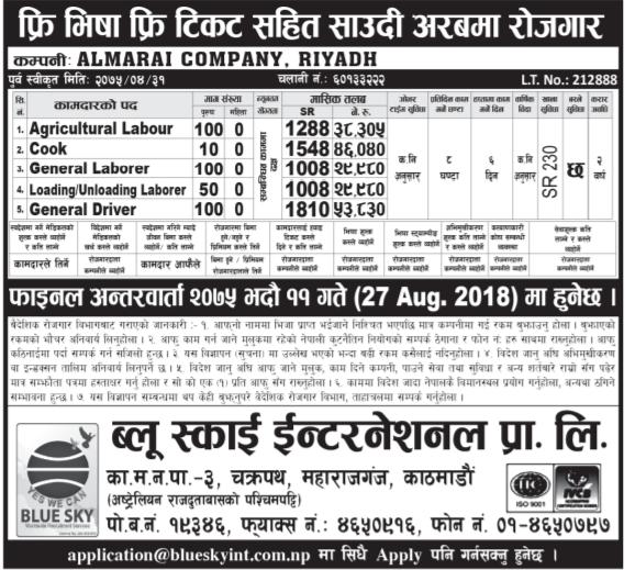 Saudi Arabia Almarai Company Job Vacancy Job Finder In Nepal