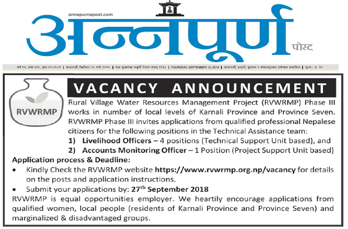 Nepal Government Project Job Vacancy – Job Finder in Nepal