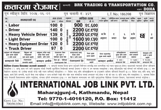 Qatar Jobs, Driver Jobs, BRK TRADING & TRANSPORTATION CO