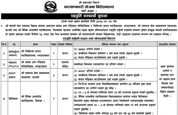 Nepal Army Job Vacancy Latest Army Jobs Job Finder In