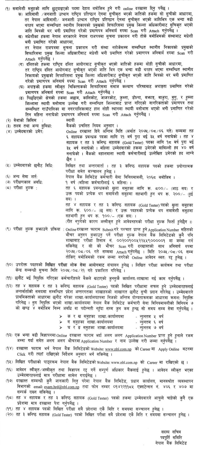 nepal4-1 Vacancy Application Letter For Bank on personal reference letter for bank, letter format for bank, follow up letter for bank, resume for bank, application cover letter examples, motivation letter for bank, recommendation letter for bank, formal letter for bank, sample cover letter for bank, demand letter for bank, business proposal for bank, cover letter examples for bank,