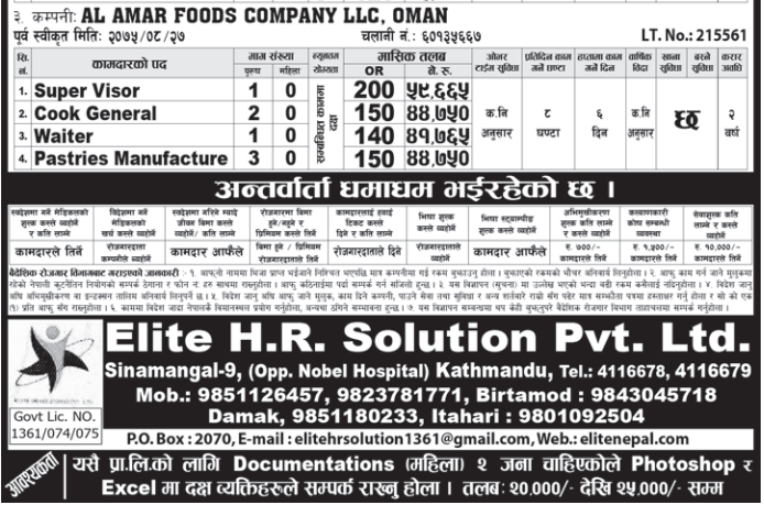 Job Demand From Oman,Job Vacancy In AL MMAR FOODS COMPANY