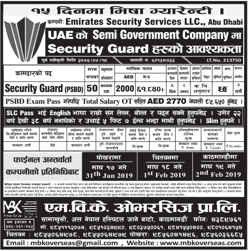 Security Guard (PSBD) – Abu Dhabi – Job Finder in Nepal