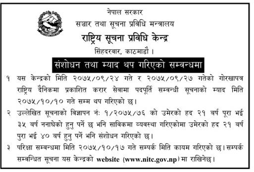 Government of Nepal, Ministry of Information and Communications Job
