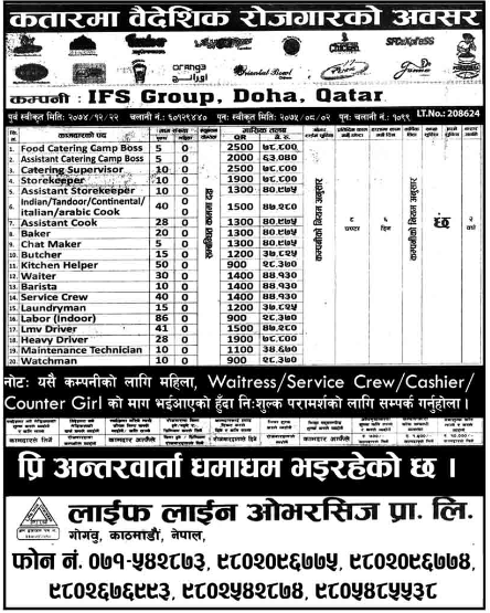 Ifs Group Many Job Vacancies Doha Qatar 2019 Jobs