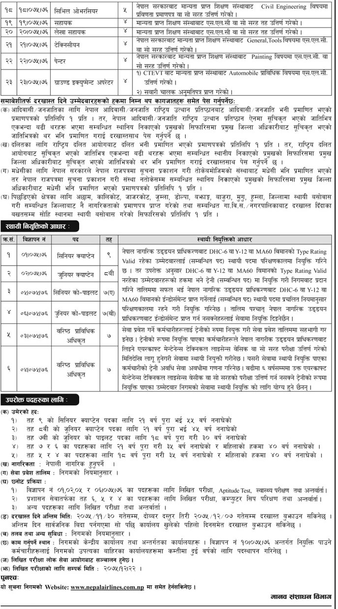 nepal airlines corporation  nac   u2013 jobs in nepal airlines  u2013 10 2 pass can apply  u2013 job finder in