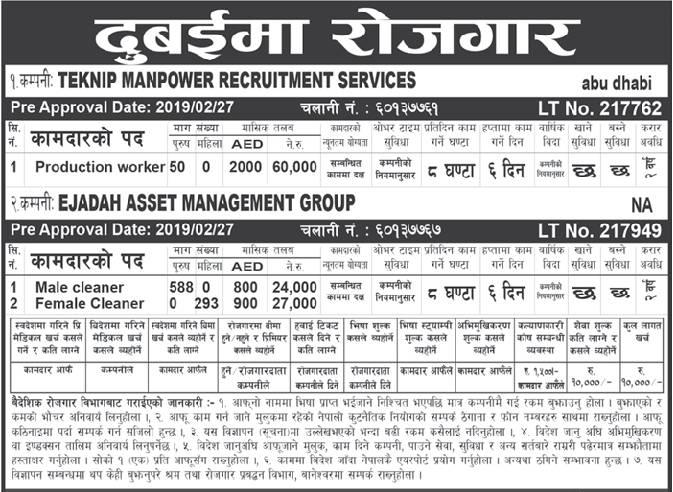 Abu Dhabi – Dubai Jobs – Salary 60000 – Job Finder in Nepal