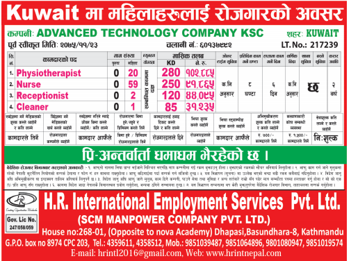 Job Demand From Kuwait,Job Vacancy In ADVANCED TECHNOLOGY