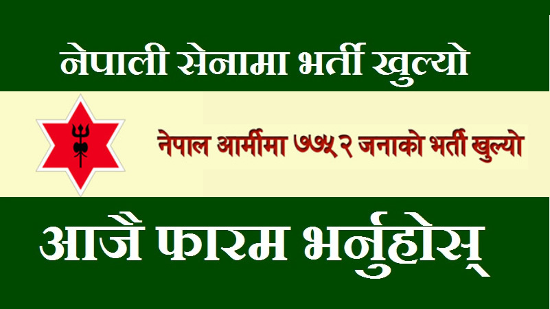 Nepal Army Jobs 7752 Vacancies In Nepal Army Job