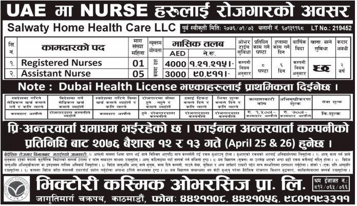 Job Vacancy In Salwaty Home Health Care Llc Job Vacancy
