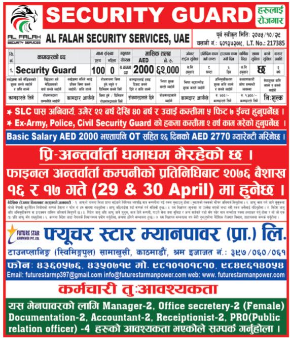 Job Vacancy In AL FALAH SECURITY SERVICES,Job Vacancy For Security ...