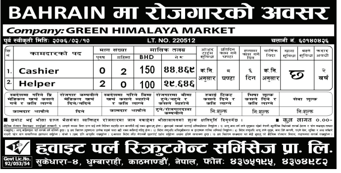 Job Vacancy In GREEN HIMALAYA MARKET,Job Vacancy For Cashier, Job
