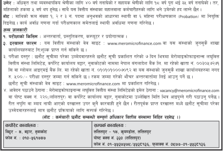 mero1 Job Application Form In Nepali on blank generic, part time, big lots, free generic, sonic printable,