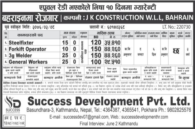 Job Vacancy In J K Construction W L L ,,Job Vacancy For