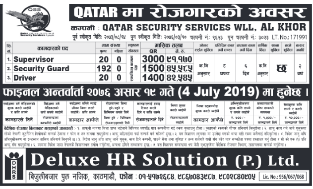 Security Guard, Driver, Supervisor – Qatar Security Services
