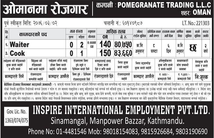 Oman Jobs – Waiter Cook Jobs in Oman – Job Finder in Nepal
