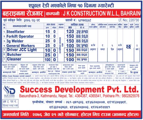Job Vacancy For Steel Fixer,Job Vacancy In J K CONSTRUCTION W L L