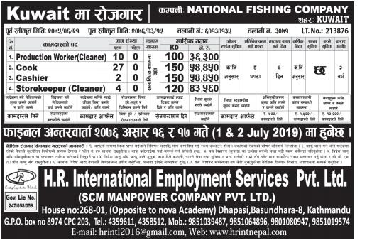 National Fishing Company – Kuwait Job Demand – Job Finder in