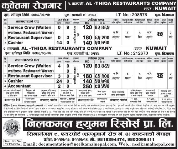 Kuwait – Al – Thiqa Restaurants Company – Waiter waitress