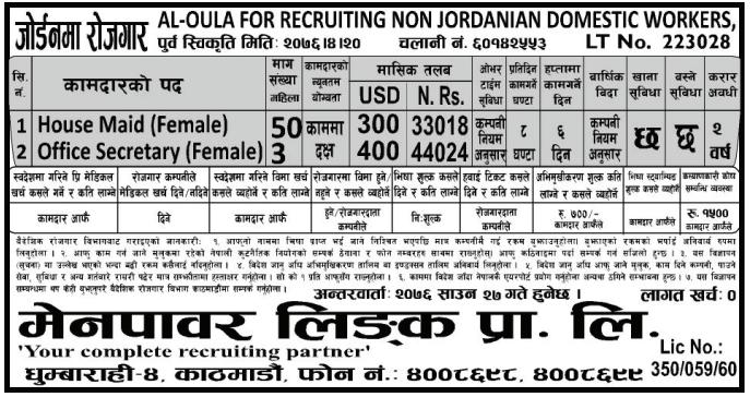 Jordan Job Demand – House Maid, Office Secretary – Job
