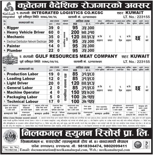 Job Demand From Kuwait,Job Vacancy In Integrated Logistics